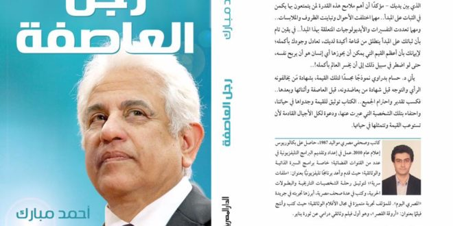 """8a7731f09 THE EGYPTIAN LEBANESE PUBLISHING HOUSE REVEALED """"MAN OF THE STORM"""" BOOK  ABOUT DR. HOSSAM BADRAWI POLITICAL JOURNEY, BY JOURNALIST AHMED MUBARAK."""